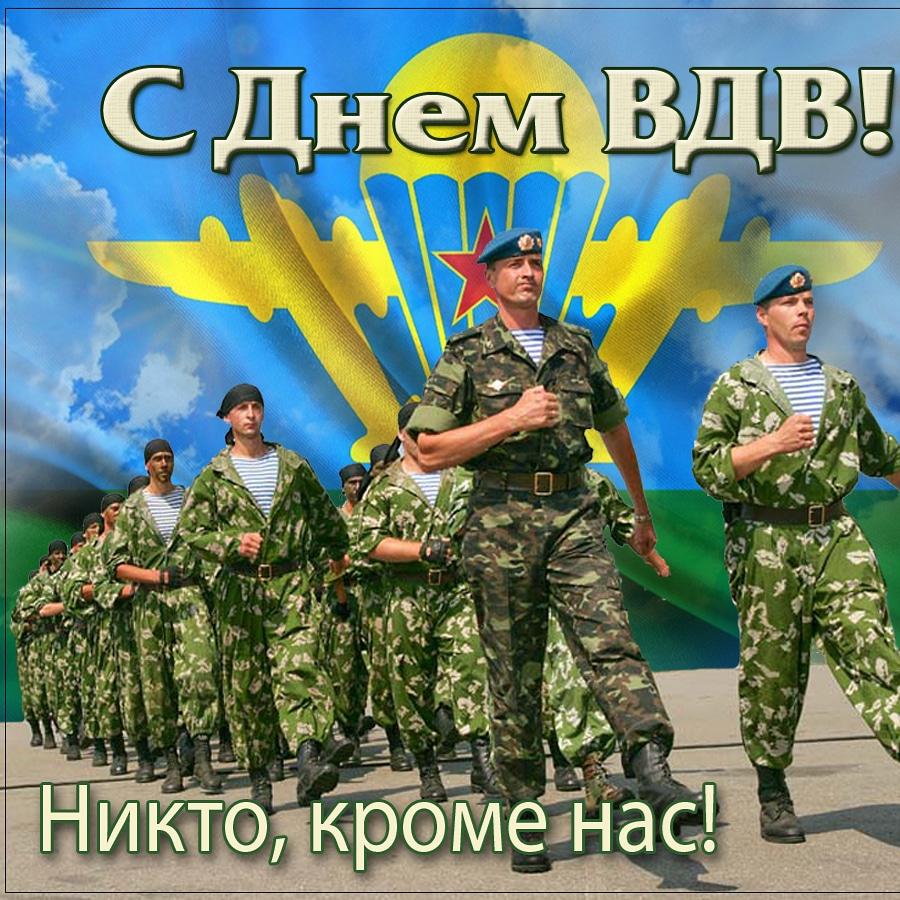 день вдв в россии открытки хирургия